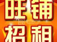 中华新城附近七字型旺铺两间50平左右门口位置宽阔停车方便适合各行各业年租金11万