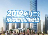 2019年普宁值得期待的新盘(二)