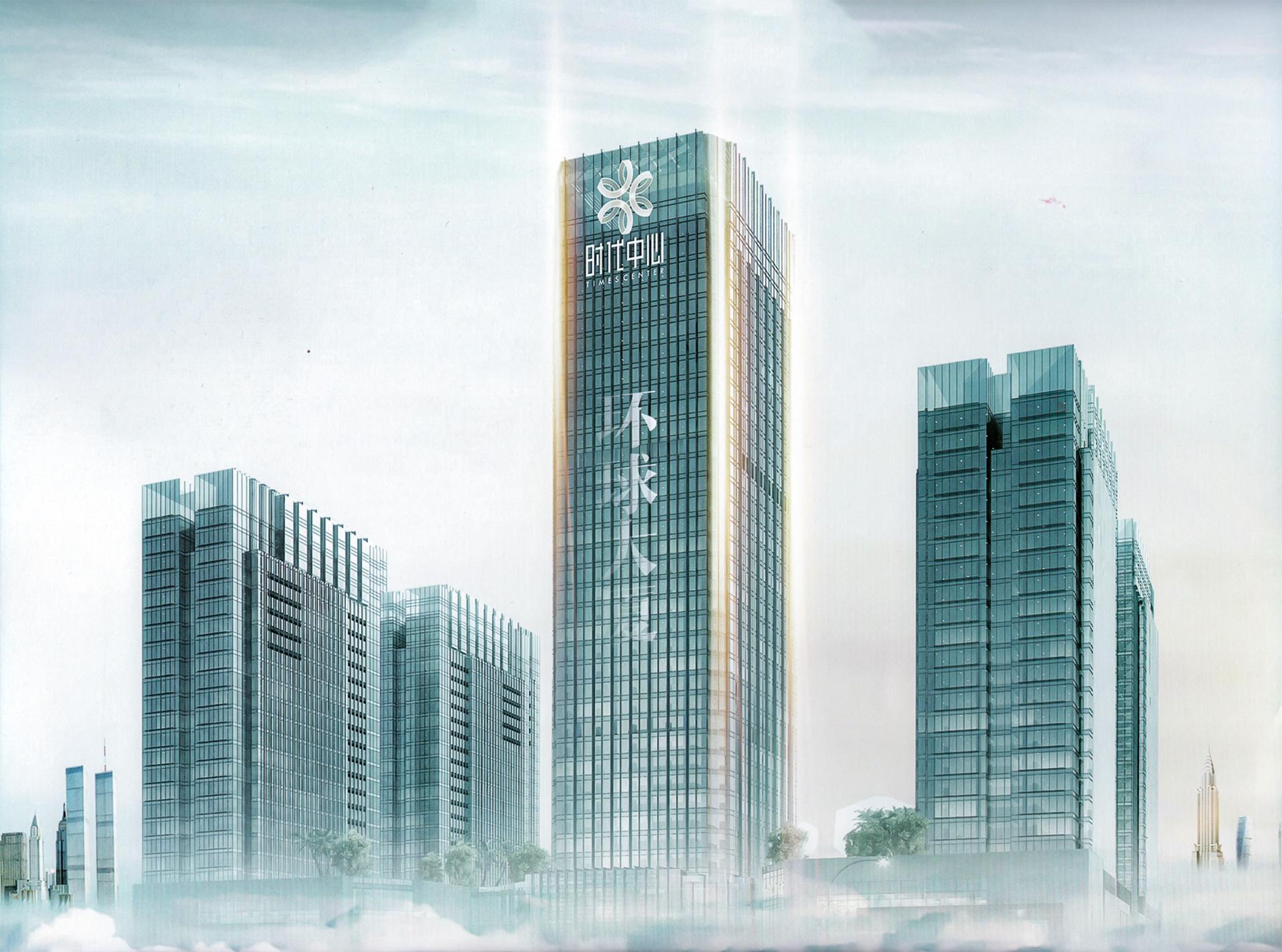 时代中心 · 环球大厦