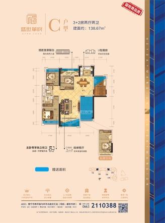 盛世华府市中心江景房138平3加2房 总五房二厅二卫 赠送面积大 找我比售楼优惠