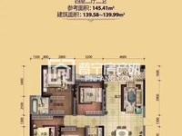 新华城6栋稀缺户型145平4房2厅毛坯房,中高楼层,开价113万,二手交易可按揭