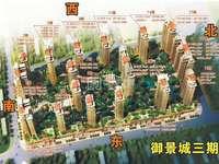 出售御景城三期3室2厅2卫135平米132万住宅