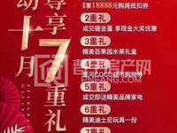 星河明珠湾,免佣金 额外折扣,109-176 一线湖景新品 震撼加推,找荣昌房产
