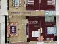 广达景润园,东套东套193平,毛坯房,雅楼层,四房两厅两卫 一平仅售6800