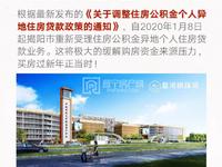 星河明珠湾 一手代理免介绍费 首期只需5万抢名校学位房 5000亩唯壹湖山大盘