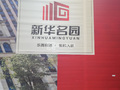 新华名园广告图