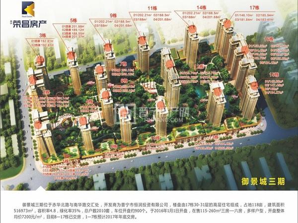 出售御景城三期4室2厅2卫200平米200万住宅