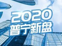 2020年普宁楼市值得关注的新盘都在这里了!