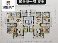 御景城一期稀缺楼王320多平方,超雅楼层大户型证已满两年,即买即装修